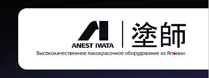 Окрасочное оборудование от ANEST IWATA лого